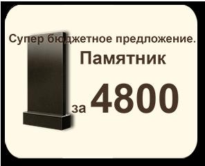 Цены на памятники белгород у кого изготовление памятников белгород ростов на дону