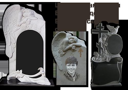 Цена на памятники белгорода с ценами вазы на памятники из гранита   на памятники из гранита